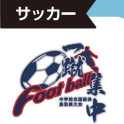 第49回全国中学校サッカー大会